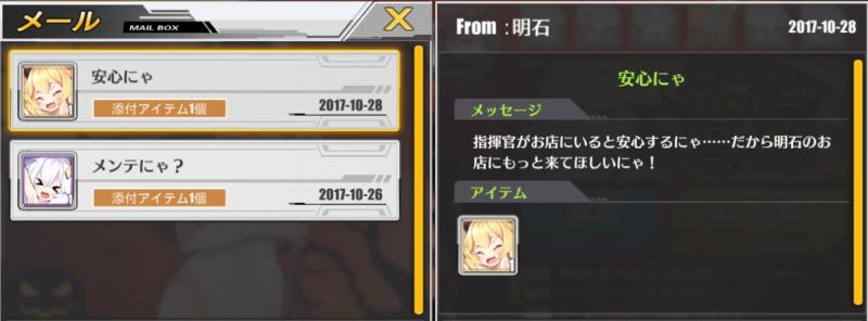 f:id:shirohatakawaki:20171101100057j:plain