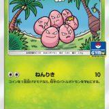 サン&ムーン プロモカードパック第2弾の収録カード情報まとめ