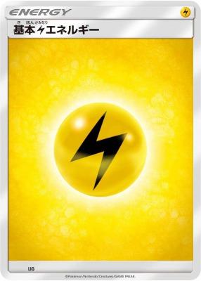 雷エネルギー トイザらス