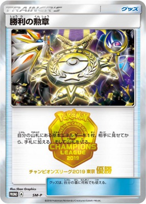 CL2019東京優勝 勝利の勲章