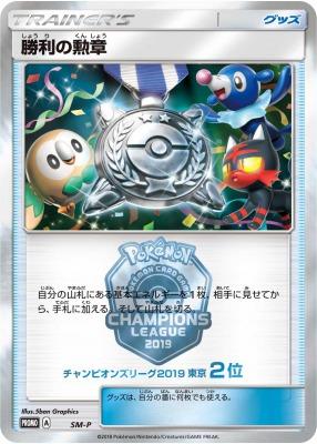 CL2019東京2位 勝利の勲章