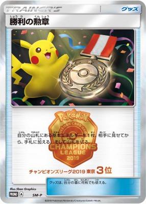 CL2019東京3位 勝利の勲章