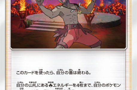 炎タイプを強化するサポート・グッズ・スタジアム・エネルギーまとめ【ポケモンカード】