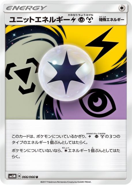 ユニットエネルギー雷超鋼