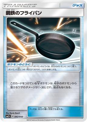 鋼鉄のフライパン