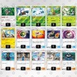 【PTCGO】テーマデッキ『Leaf Charge(通称:ジュカイン)』各カードの日本語訳まとめ