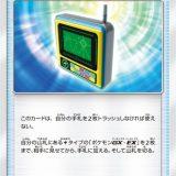 電磁レーダー