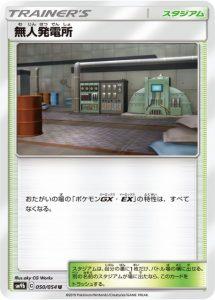 無人発電所