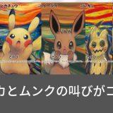 ムンク展とポケモンカードがコラボ、「叫び」をモチーフにしたプロモカードが5種登場