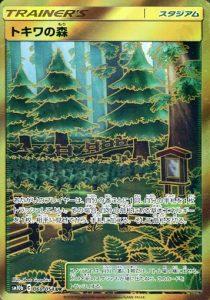 トキワの森UR