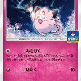 『ピッピ』カード情報まとめ【ポケモンカード SM-P/301】