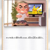 『あばれる君』カード情報まとめ【ポケモンカード|SM-P/320】