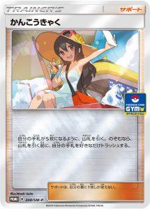 プロモカード 「かんこうきゃく」(キラ)