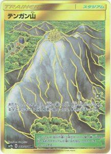 テンガン山UR