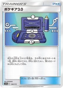 ポケギア3.0 TAG TEAM GX タッグオールスターズ