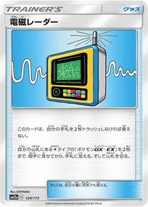 電磁レーダー TAG TEAM GX タッグオールスターズ