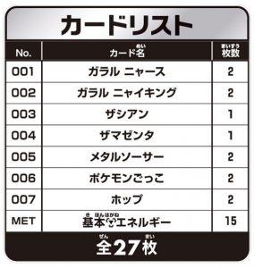 「ザシアン+ザマゼンタBOX」収録カードリスト