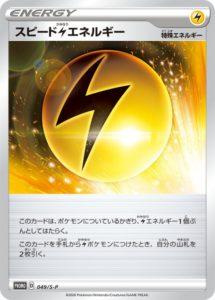 スピード雷エネルギー