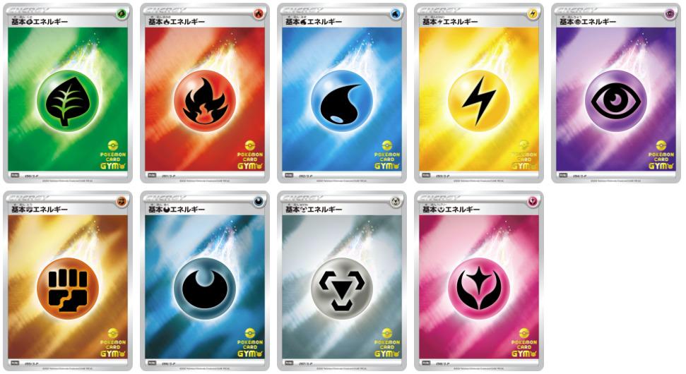 ポケモンカードジム特別仕様 9種の基本エネルギー
