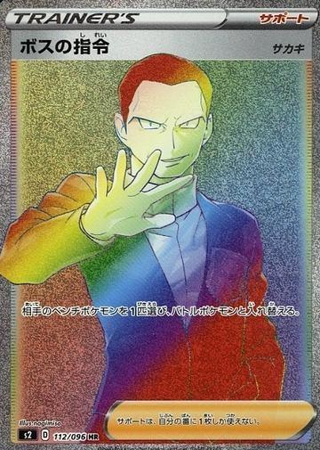 反撃 ポケモン クラッシュ カード