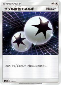 ダブル無色エネルギー GXスタートデッキ 鋼メタグロス