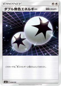 ダブル無色エネルギー スターターセット炎 ガオガエンGX