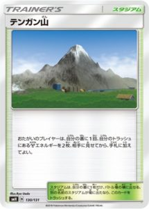 テンガン山 GXスタートデッキ 鋼メタグロス