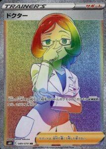 ドクターHR