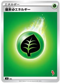 基本草エネルギー