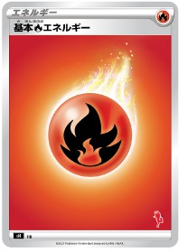 基本炎エネルギー
