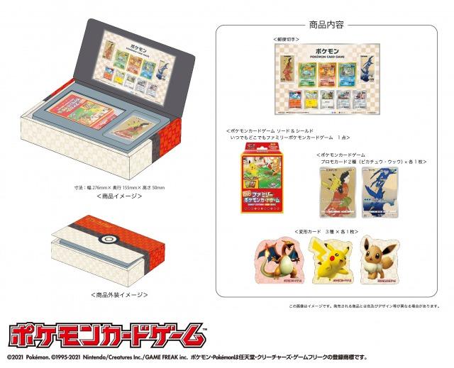 ポケモン切手BOX~ポケモンカードゲーム 見返り美人・月に雁セット~