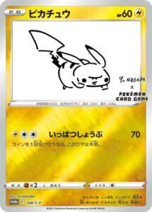 ピカチュウ プロモカード