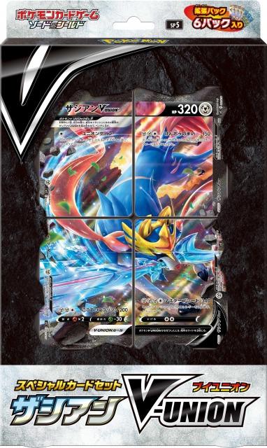 スペシャルカードセット ザシアンV-UNION