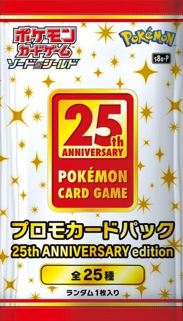 プロモカードパック 25th ANNIVERSARY edition