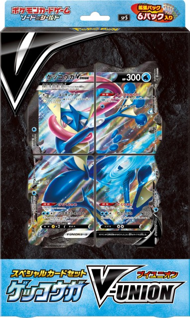 スペシャルカードセット ゲッコウガV-UNION