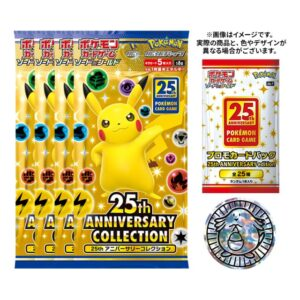 25th ANNIVERSARY COLLECTION スペシャルセット